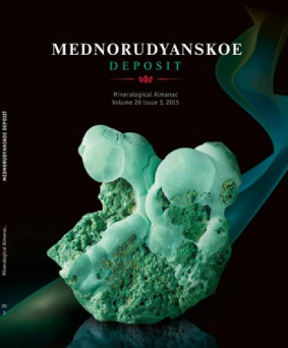 Mineralogical Almanac volume 20, issue 3, 2015 - Mednorudyanskoe Deposit