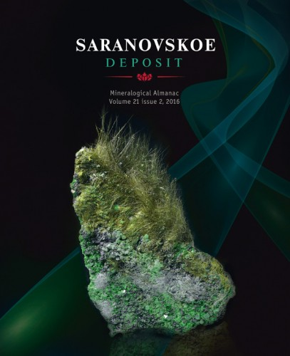 Mineralogical Almanac volume 21, issue 2, 2016 - Saranovskoe Chromite Deposit (Middle Urals)