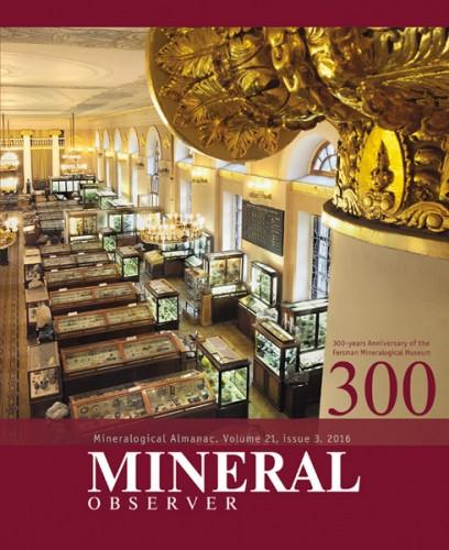 Mineralogical Almanac volume 21, issue 3, 2016 - Mineral Observer