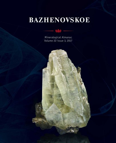 Mineralogical Almanac volume 22, issue 3, 2017 - Bazhenovskoe