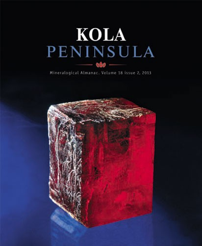 Mineralogical Almanac, Volume 18, issue 2, Kola Peninsula