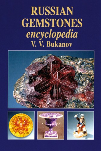 Russian Gemstones Encyclopedia, V.V. Bukanov