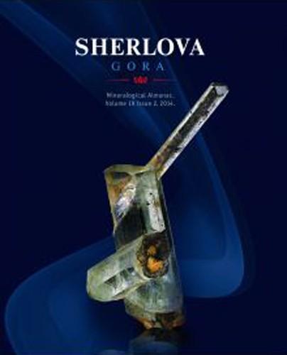 Mineralogical Almanac volume 19, issue 2, 2014 - SHERLOVA GORA