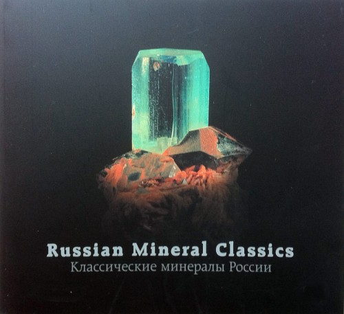Mineralogical Almanac, volume 16, issue 3, 2011 - Russian Mineral Classics